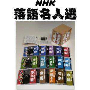 NHK落語名人選 CD全集(CD15枚組)の詳細を見る