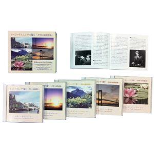 イージーリスニングで聴く~世界の抒情曲集~(CD5枚組)の詳細を見る