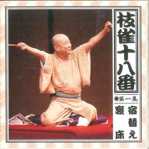 枝雀 十八番(CD) CD9枚組の詳細を見る