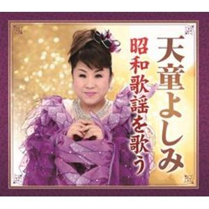 天童よしみ 昭和歌謡を歌う CD6枚組 - 拡大画像