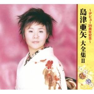 島津亜矢大全集 2~デビュー25周年記念~(CD5枚組+DVD1枚)の詳細を見る