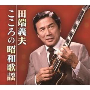 田端義夫 こころの昭和歌謡(CD5枚組)の詳細を見る