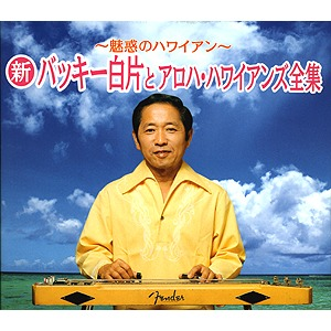 ~魅惑のハワイアン~ 新・バッキー白片とアロハ・ハワイアンズ全集 CD6枚組の詳細を見る