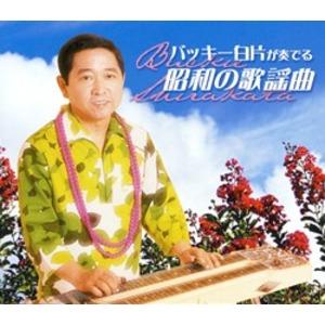 バッキー白片が奏でる昭和の歌謡曲 CD5枚組の詳細を見る