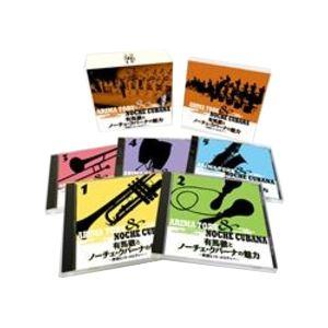 有馬徹とノーチェ・クバーナの魅力 CD5枚組の詳細を見る
