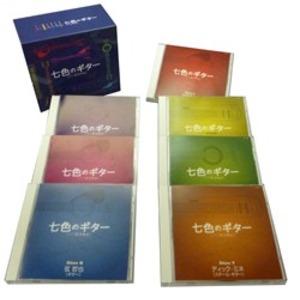 七色のギター(十八番演奏集) CD7枚組 - 拡大画像