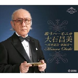 歌うハーモニカ 大石昌美 ~喜寿記念・新録音~ CD4枚組の詳細を見る
