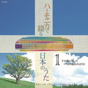 ハーモニカで綴る 日本のうた CD4枚組の詳細を見る