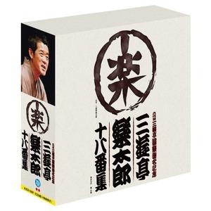 三遊亭楽太郎 十八番集 CD3枚組の詳細を見る