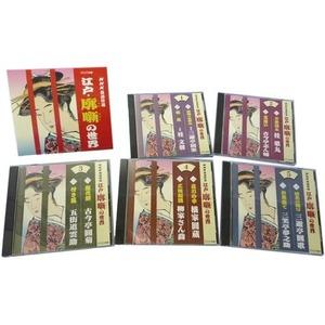 NHK落語特選 江戸・廓噺の世界 CD5枚組の詳細を見る