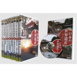 日本の世界遺産【DVD12枚組】カートンBOX仕様高画質ハイビジョンマスター〔趣味ホビー旅行観光〕