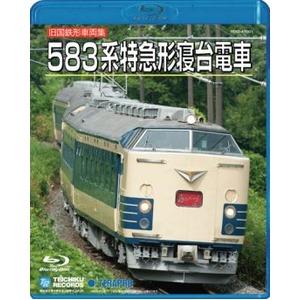 583系特急型寝台電車 Blu-ray