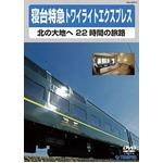 寝台特急トワイライトエクスプレス 〜北の大地へ 22時間の旅路〜 DVD