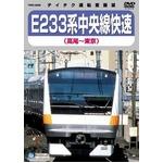 E233系 中央線快速 DVD