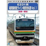 E231系 湘南新宿ライン特別快速Vol.1 DVD