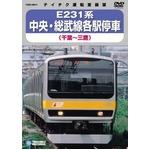 E231系 中央・総武線各駅停車 DVD