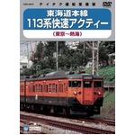 東海道本線 113系快速アクティー DVD