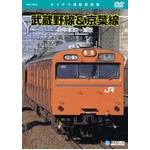 武蔵野線&京葉線 DVD