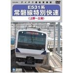 E531系 常磐線特別快速 DVD