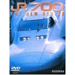 JR700 THE NEW SERIES DVDの画像