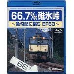 66.7‰碓氷峠 〜急勾配に挑むEF63〜 Blu-ray