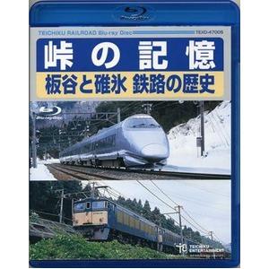 峠の記憶 板谷と碓氷 鉄路の歴史 Blu-ray - 拡大画像