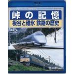 峠の記憶 板谷と碓氷 鉄路の歴史 Blu-ray