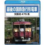 最後の国鉄特急形急行 交直流475系 Blu-ray
