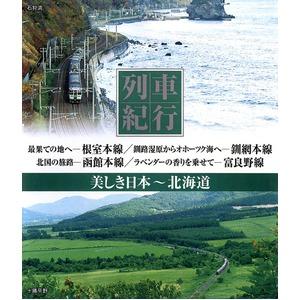 美しき日本 列車紀行 ブルーレイディスク10枚組 - 拡大画像