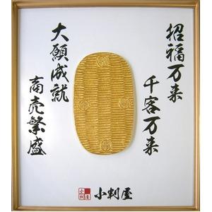 純金箔製 招福大判額縁 色紙付