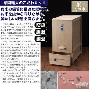 竹本木箱店 総桐計量米びつ 10?