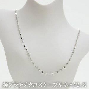 純プラチナ(pt1000) クロスケーブルネックレス  45cm  3586−45