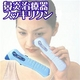 鼻炎治療器 スッキリクン AP-DY1