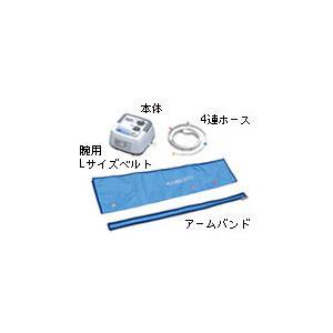 家庭用エアーマッサージ器 MU-2000A (片腕用セット)