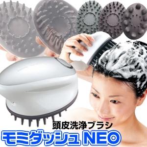 頭皮洗浄ブラシ モミダッシュNEO - 拡大画像
