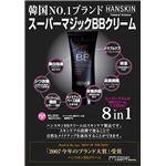 ハンスキン スーパーマジックBBクリーム SPF30/PA++