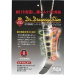 血行促進着圧ソックス:ドクタードレナージュスリム 2足組