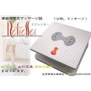 家庭用電気マッサージ器 リフレッサー SOH-03