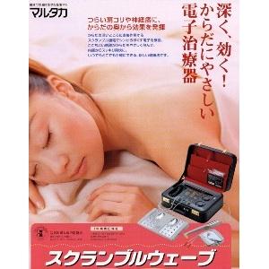 家庭用低周波治療器 マルタカ スクランブルウェーブ