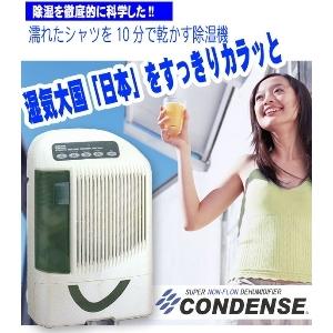 コンデンス除湿機