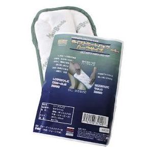 モイストヒートパック(家庭用)ハーフサイズ温冷両用タイプ