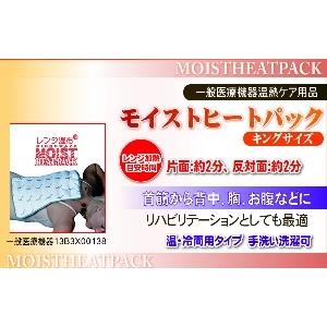モイストヒートパック(家庭用)ハーフサイズ 温冷両用タイプ -3