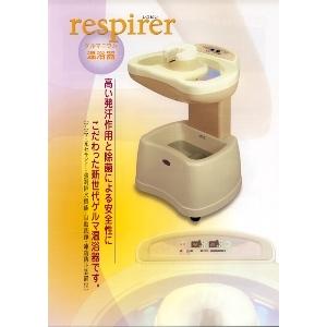 ゲルマニウム温浴器 レスピレ