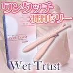 【ウェットトラスト 10本x2個セット】女性膣内注入タイプの潤滑ゼリー