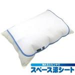 5,678円 スペース涼シートすやすや 枕カバー【2枚セット】