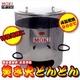 焚き火どんどん(350L) MP350 写真1