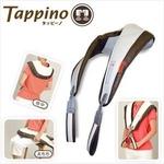 マルタカ ハンディ型マッサージ器 Tappino(タッピーノ) D-961