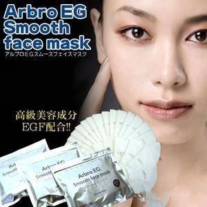 アルブロEGスムース シート状フェイスマスク(保湿パック)40枚入り【2個セット】