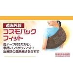 遠赤外線コスモパックフィット (家庭用温熱治療器)