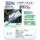 【酸化チタン配合・薬用ハミガキ】 ソラデーメイト 60g 【3個セット】 写真2